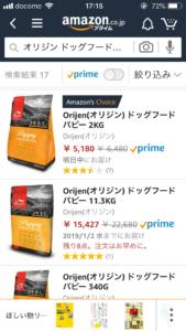 オリジンドッグフードのパピー用amazon価格画像